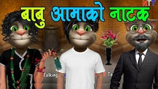 Nepali Talking Tom-BABU AAMAA CHHORA( बाबु आमा छोरा ) COMEDY VIDEO-Talking Tom Nepali