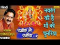 Navrang Ki Hai Maa Ki Chunariya | Hindi Mata Devo Song | Rajesh Mishra