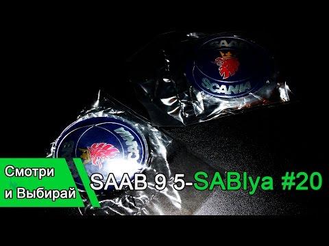 SAAB 9 5 Sablya Покупки для SAAB и не только! 20