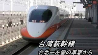 getlinkyoutube.com-[HD] 台湾新幹線(高鐵) 台北-左營 擬似乗車ビデオ Taiwan High Speed Rail