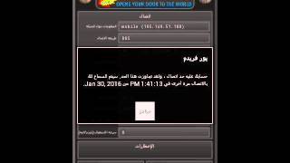 getlinkyoutube.com-تجاوز محدودية أو انقطاع تطبيق يور فريدم  وكيف