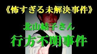 getlinkyoutube.com-【閲覧注意】三重女子高生/北山結子さん行方不明事件《怖すぎる未解決事件》