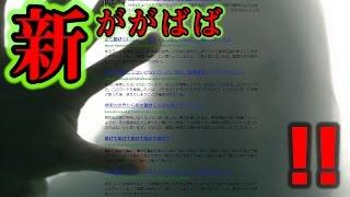 "getlinkyoutube.com-""新ががばば""が凶暴すぎて鳥肌たったわ!!!"