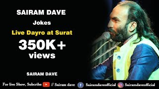 getlinkyoutube.com-Sairam Dave Live Dayro | Gujarati Latest Comedy 2015 | Full HD Video