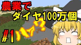 getlinkyoutube.com-【Minecraft】農業でダイヤ100万個【ゆっくり実況】Part1