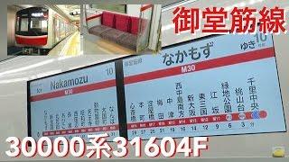getlinkyoutube.com-【御堂筋線】大阪市交通局30000系31604F 営業運転開始