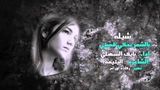 شيلة بالشعر بحكي قصتي   اداء المنشد نايف السهلي # حزينه