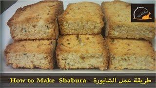 طريقة عمل الشابورة - How to Make  Shabura