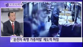 getlinkyoutube.com-매 맞는 택시기사들 / YTN