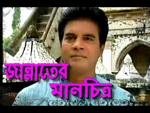 Bangla Islamic Natok 2015 Jannater Manchitro