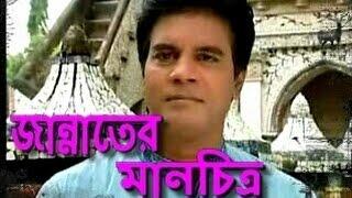 getlinkyoutube.com-Bangla Islamic Natok 2015 Jannater Manchitro