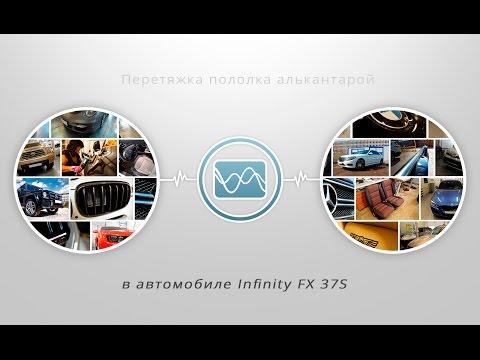 Перетяжка потолка алькантарой в Infiniti FX 37S