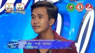 getlinkyoutube.com-Cambodian Idol Season 2 | Judge Audition | Week 2 | សាន់ ថានៈ | គេមានបងក្រ