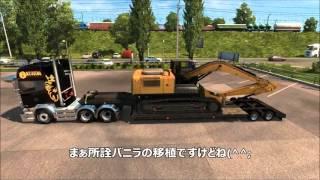 getlinkyoutube.com-【ETS2 MOD】mishima overweight trailer v2.0