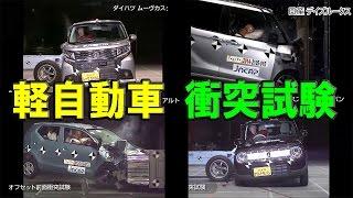 人気の軽自動車 衝突試験まとめ【JNCAP自動車アセスメント】