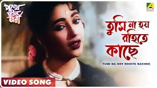 getlinkyoutube.com-Tumi Na Hoy Rohite Kachhe | Pothe Holo Deri | Bengali Movie Video Song | Uttam Kumar, Suchitra Sen