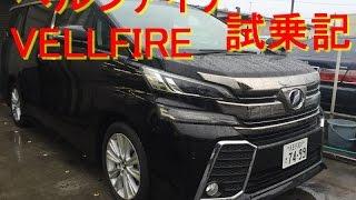 getlinkyoutube.com-【カーグラ遠藤】第23回 新型ヴェルファイア 試乗記 【TOYOTA(トヨタ) VELLFIRE】