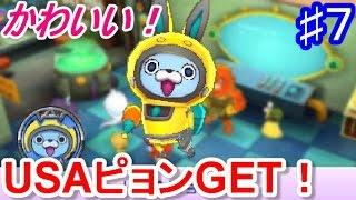 getlinkyoutube.com-妖怪ウォッチバスターズ赤猫団♯7 USAピョンGET!!