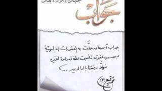 عبدالعزيز الاحمد جواب ( يمه )