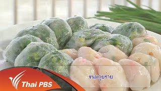 getlinkyoutube.com-หม้อข้าวหม้อแกง : ขนมกุยช่าย (13 ก.ย. 58)