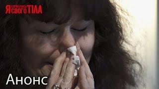 getlinkyoutube.com-Спасти жизнь Татьяны Лапченко! - Я соромлюсь свого тіла. Смотрите со 2 февраля