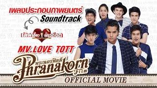 getlinkyoutube.com-เลิฟเฮี้ยวเฟี้ยวต๊อด - MV.Love Tott Ost.เลิฟเฮี้ยวเฟี้ยวต๊อด (Official Phranakornfilm)