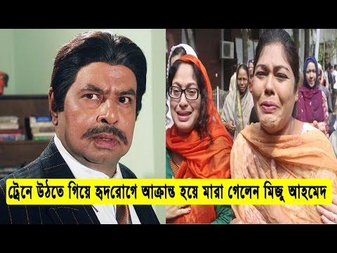 শুটিংয়ে যাওয়ার পথে মারা গেলেন অভিনেতা মিজু আহমেদ | Actor Miju Ahmed Death | Bangla News Today