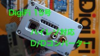 getlinkyoutube.com-DigiFi 15 96kHz/24bit High-resolution DD converter