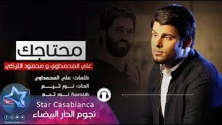 علي المحمداوي و محمود التركي - محتاجك