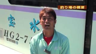 getlinkyoutube.com-海上釣堀「水宝」ご利用ガイド