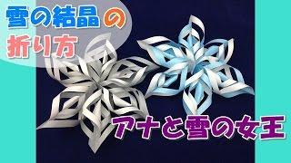 getlinkyoutube.com-雪の結晶 折り紙 折り方 アナと雪の女王