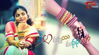 getlinkyoutube.com-Ammai Manasulo    Telugu Short Film 2017    By Vijay Etta & Sri Ram Chalapareddy