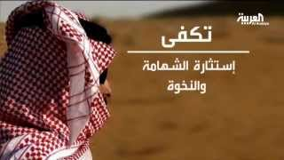 "getlinkyoutube.com-""تكفى يا سعد"" جملة هزت مشاعر السعوديين"