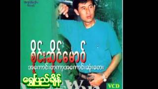 getlinkyoutube.com-စိုင္းဆိုင္ေမာ၀္႔ တစ္ကိုယ္ေတာ္= Mynamar songs