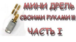 getlinkyoutube.com-Как сделать ? Мини Дрель!!! Своими Руками!!! How to make Mini Drill !!! 如何使小钻!