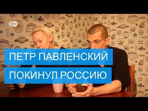 """Павленский объяснил дело попыткой """"ликвидации из политического контекста"""""""