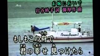 getlinkyoutube.com-若大将といつまでも ー加山雄三メドレー・マイクハナサーズ  cover by takashi