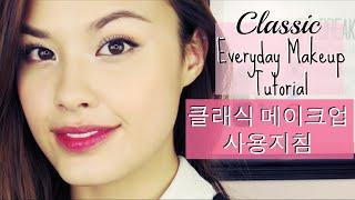 getlinkyoutube.com-(한글자막) Easy Everyday Korean Student Makeup! 쉽고 비싸지 않은 예쁜 클래식 메이크업 사용지침 (학생들을 위한)