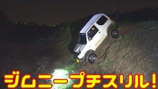 getlinkyoutube.com-JA11&JB23 プチスリル体験! SUZUKI Samurai ジムニーシリーズ Vol.30