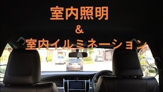 getlinkyoutube.com-ハリアー 【室内照明&室内イルミネーション】