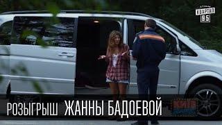 getlinkyoutube.com-Розыгрыш Жанны Бадоевой, украинской актрисы и телеведущей | Вечерний Киев, розыгрыши 2014