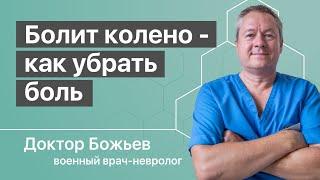 getlinkyoutube.com-Боль в колене