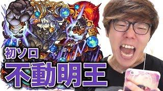 getlinkyoutube.com-【モンスト】不動明王初ソロチャレンジ!【ヒカキンゲームズ】