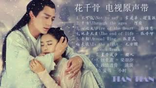 getlinkyoutube.com-The Journey of Flower 花千骨 电视原声带 Song Soundtrack