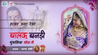 हाजर ऊमा रेसा - Rajasthani Vivah Geet | FULL Audio | Champa Methi Hits | Balak Banadi Vivah Song