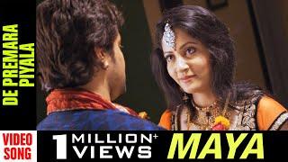 Maya Odia Movie || De Premara Piyala || Video Song | Anu choudhary, Sunil Kumar, Lipsa Mishra