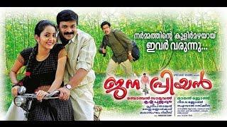getlinkyoutube.com-Janapriyan Malayalam full Movie 2011 | Jayasurya | Bhama | Latest Malayalam Movie