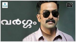 getlinkyoutube.com-Vargam Malayalam Full Movie || Prithviraj Sukumaran, Renuka Menon