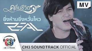 getlinkyoutube.com-ยิ่งห้ามยิ่งหวั่นไหว Ost.คลื่นชีวิต | Zeal | Official MV