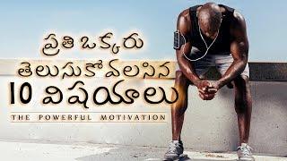 2018 Latest Best Motivational Speech about Life Success in Telugu  - Telugu Inspirational Videos